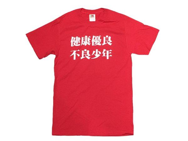 画像1: 健康優良不良少年 Tシャツ (RED) (1)